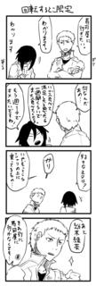 草子とギアと寿司.png